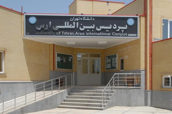 Image result for پردیس ارس دانشگاه تهران